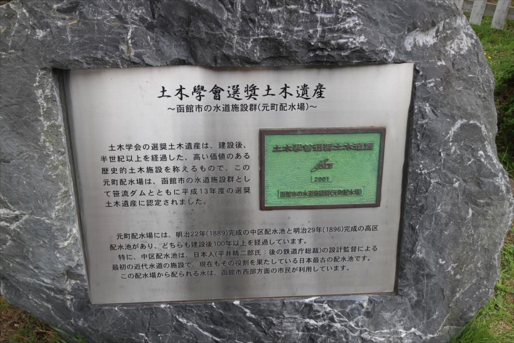 元町配水場_3