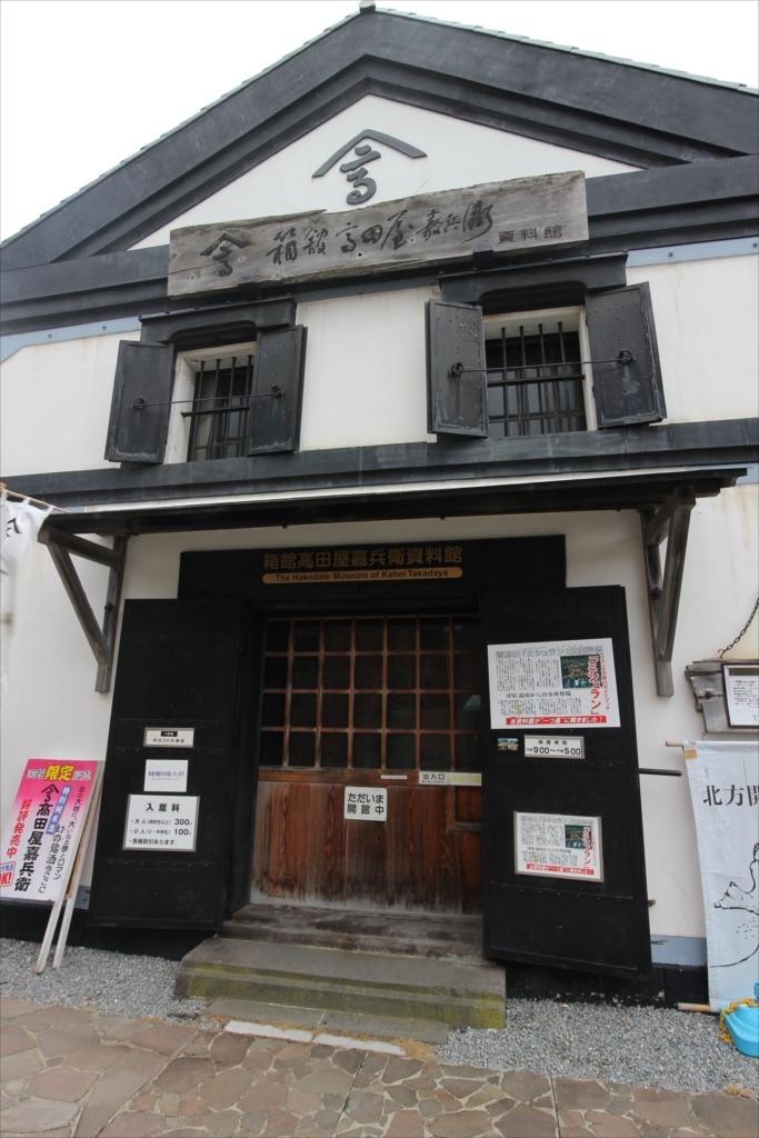 高田屋嘉兵衛資料館_1