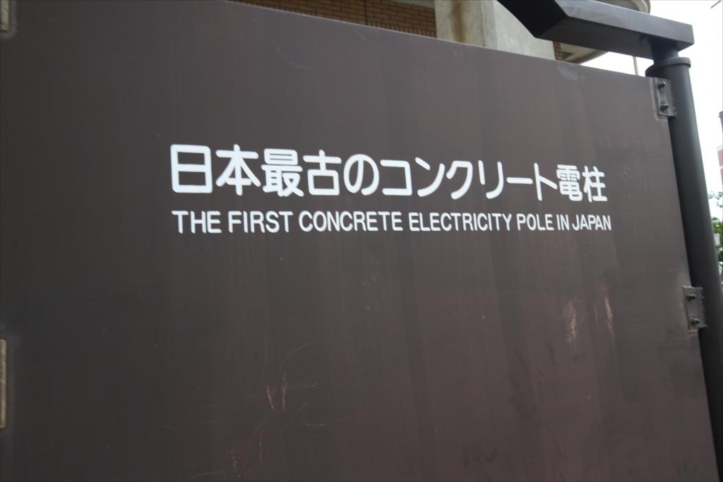 日本最古のコンクリート製電柱_1