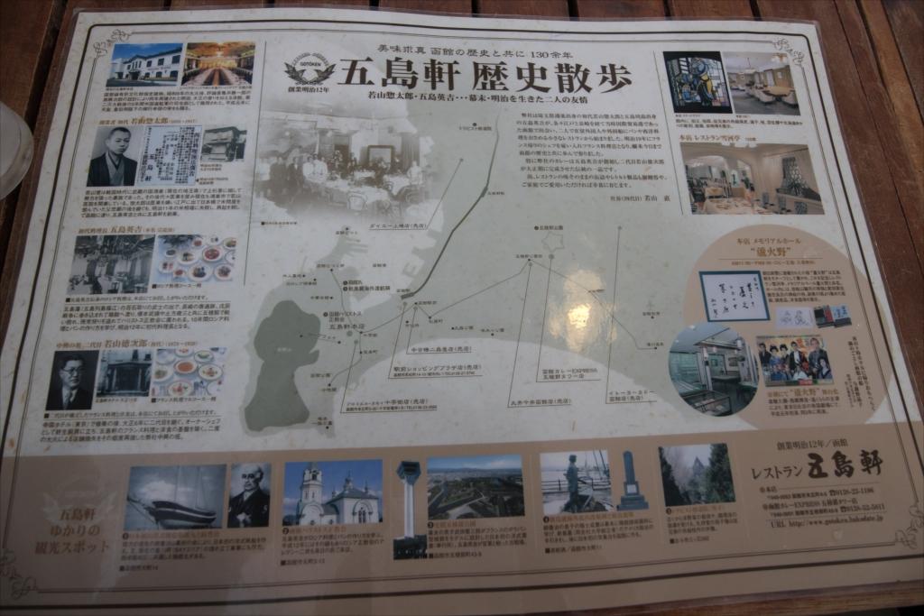 五島軒五稜郭タワー店_1