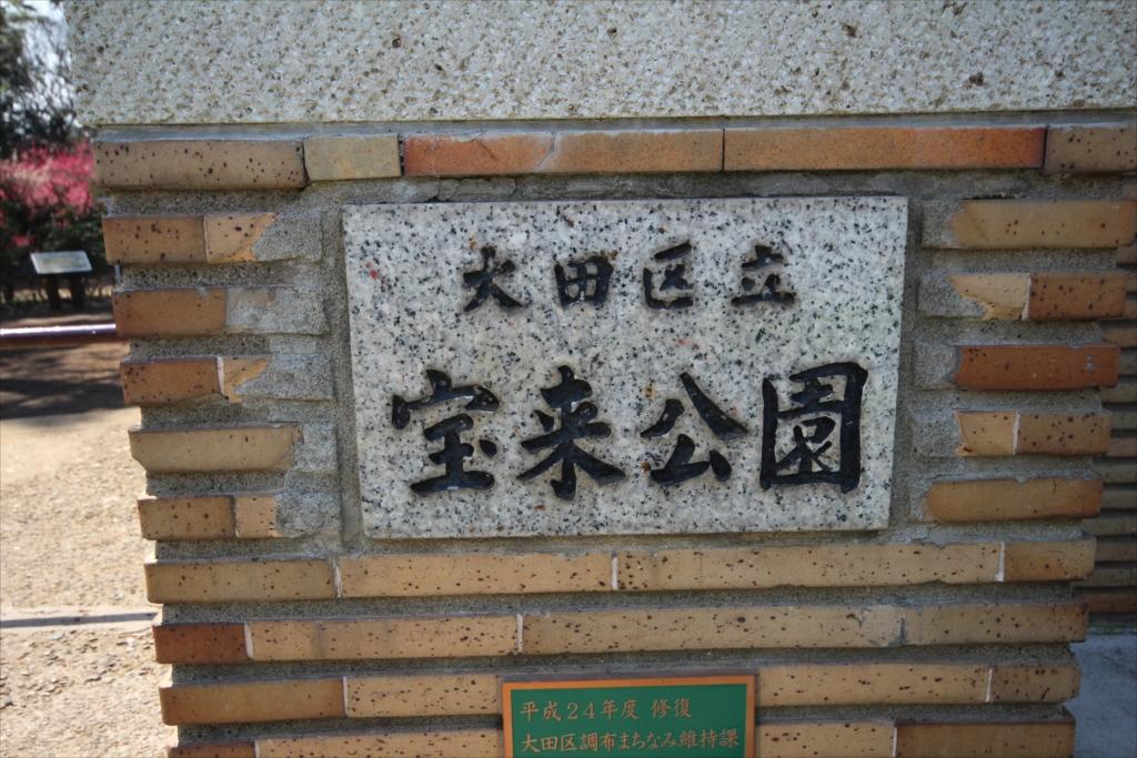 宝来公園_1