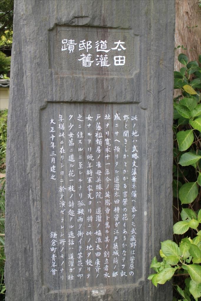 青年会建立の石碑