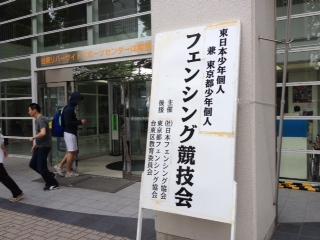 東日本フェンシング大会看板