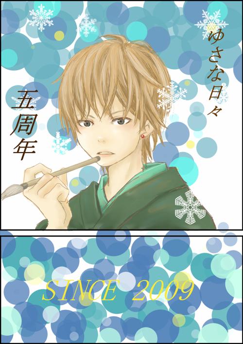 ゆささん5周年~!