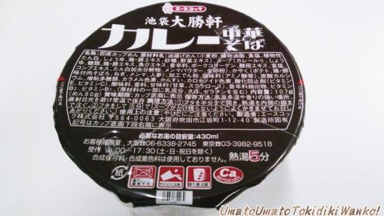 カップめん85,01