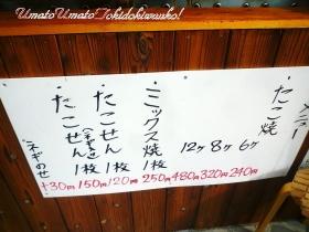 まいど。大桐店01,01s