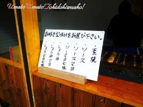 まいど。大桐店01,02s