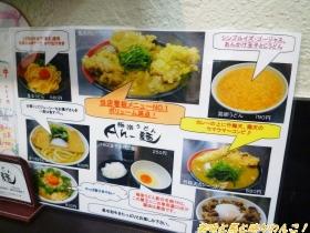 極楽うどんAh-麺02,05s