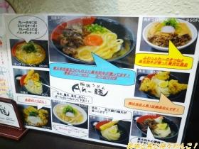 極楽うどんAh-麺02,06s