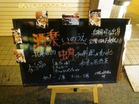 酒楽いのうえ02,01s
