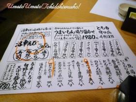 とも吉守口店01,02s