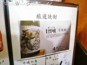 とも吉守口店01,09s