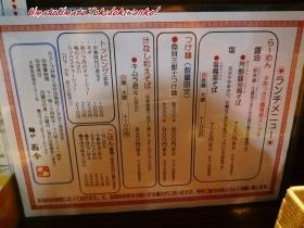 麺や而今01,03s