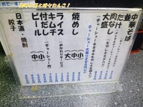 新福菜館守口店13,01s