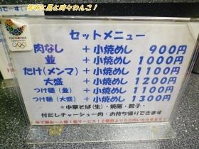 新福菜館守口店13,02s