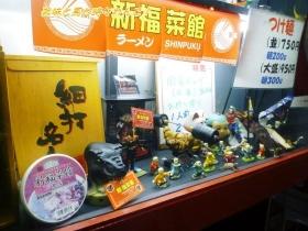 新福菜館守口店13,09s