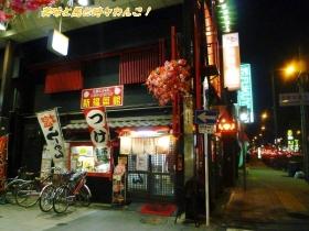 新福菜館守口店13,10s