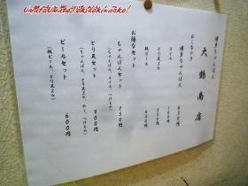博多ちゃんぽん大鶴商店06,01s