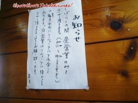 博多ちゃんぽん大鶴商店06,07s