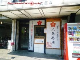 博多ちゃんぽん大鶴商店06,08s