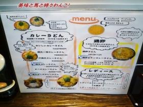 極楽うどんAh-麺03,01s