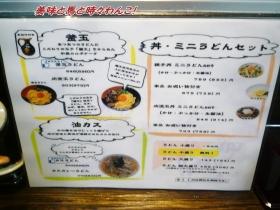 極楽うどんAh-麺03,03s