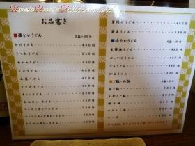 うどんらんぷ若蔵01,01s
