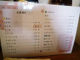 うどんらんぷ若蔵01,02