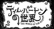 ティムバートンの世界展公式サイト