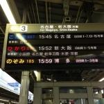 ひかり新幹線で出発!!