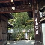 青蓮院門跡の門