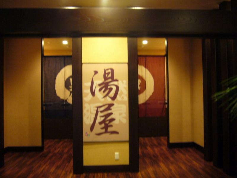 天然温泉 寿楽の湯