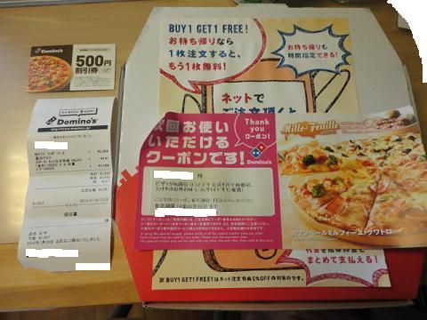 誕生日にピザ①