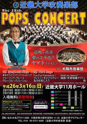 近大POPSコンサート