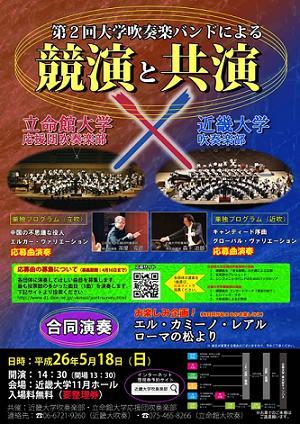 第2回大学吹奏楽バンドによる競演と共演