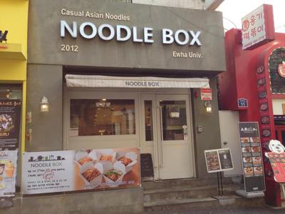 2韓国noodle