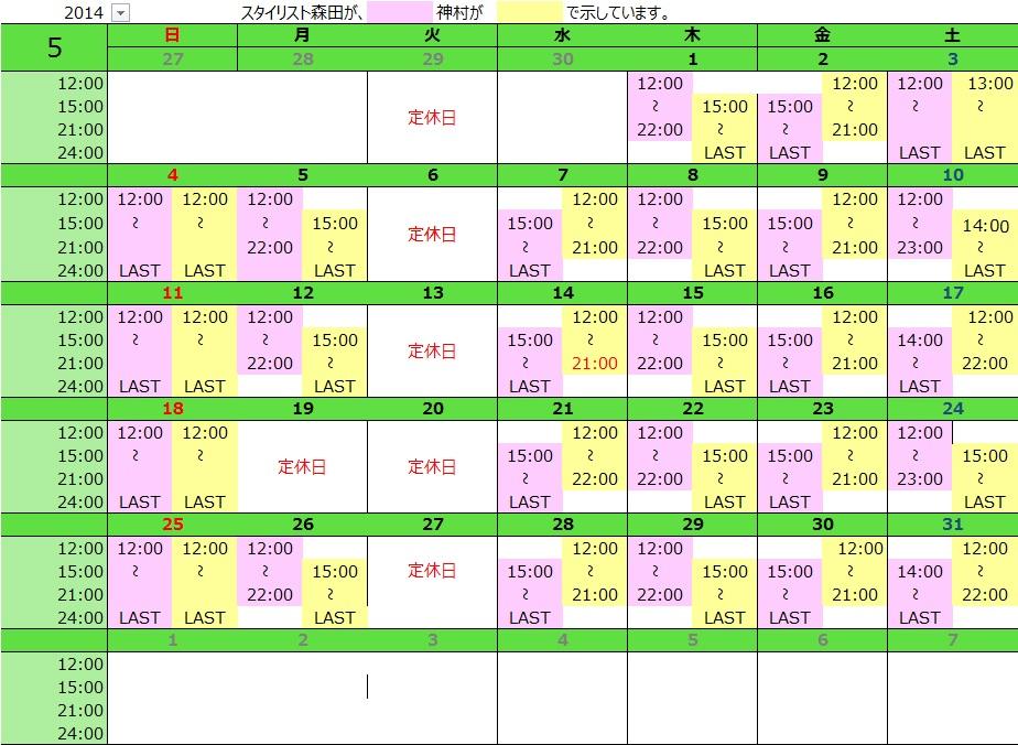 5月勤務表
