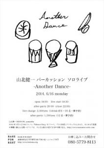 anotherdance.jpg