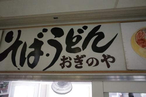 karuizawadeichibannosoba1.jpg