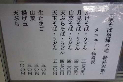 karuizawadeichibannosoba2.jpg