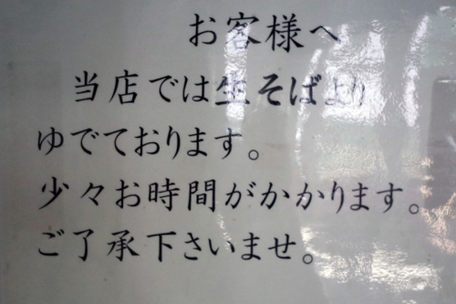 karuizawadeichibannosoba3.jpg