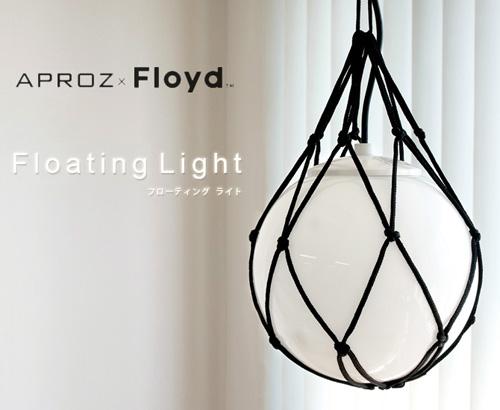 浮き球のペンダントライト「Floyd×APROZ - Floating Light」
