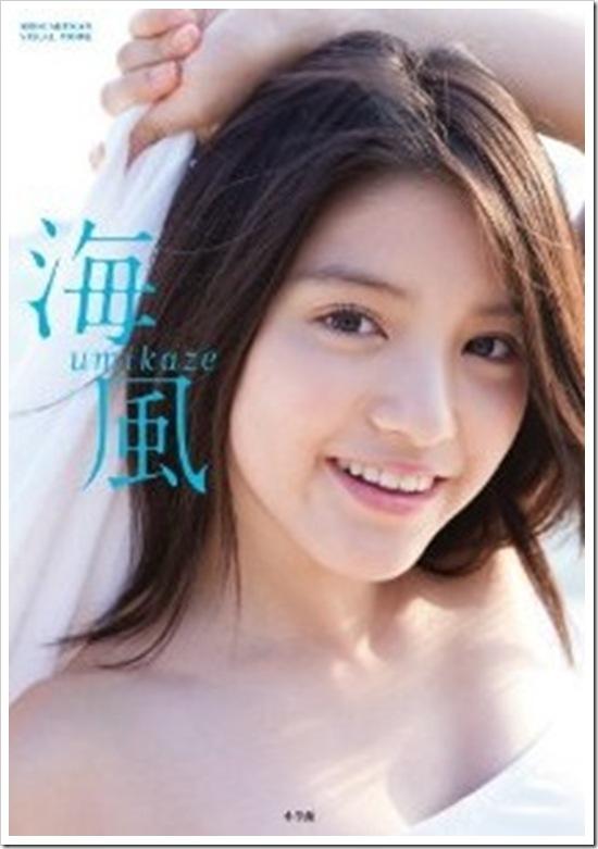 お宝【川島海荷(女優・歌手)】セクシー萌え美人エロ画像9nine 「Romantic moon」動画