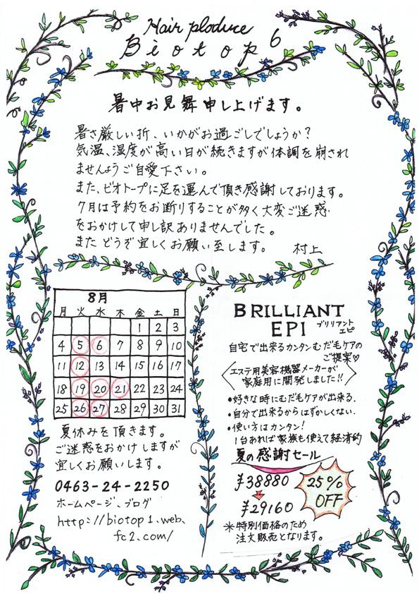 ビオトープ通信6