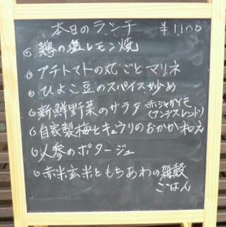 140703黒板メニュー