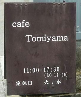 140703トミヤマ看板