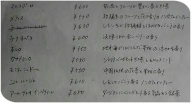 140703紅茶メニュー