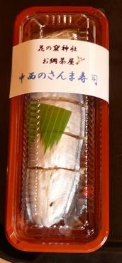 140729さんま寿司
