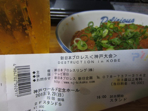 けいたろうブログ-20130929神戸ワールド記念