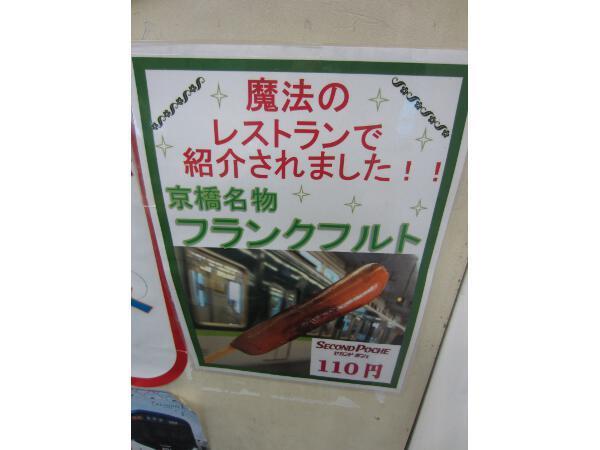 けいたろうブログ-京橋名物